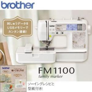 ブラザー 刺しゅう用ミシン Family Marker FM1100 pc-akindo