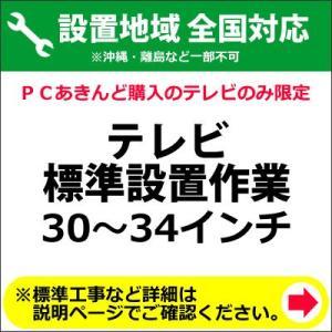 30〜34インチのテレビの全国一律設置作業料金|pc-akindo