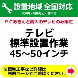 45〜50インチのテレビの全国一律設置作業料金|pc-akindo