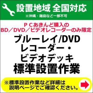 BD/DVDレコーダー及びビデオデッキの全国一律設置作業料金|pc-akindo