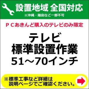 51〜70インチのテレビの全国一律設置作業料金|pc-akindo