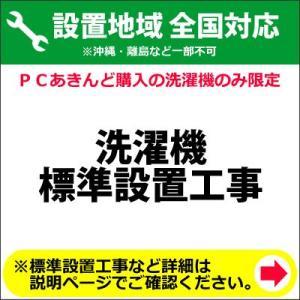 洗濯機の全国一律設置作業料金 (※沖縄・離島など除く)|pc-akindo