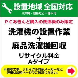 洗濯機の設置作業+廃品洗濯機回収(リサイクル料金 Aタイプ)料金(※沖縄・離島など除く)|pc-akindo