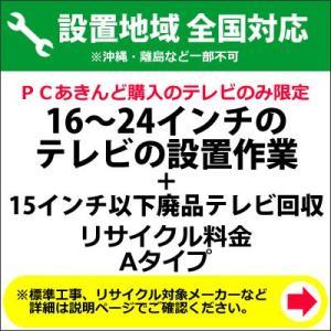 16〜24インチのテレビの設置作業+15インチ以下廃品テレビ回収(リサイクル料金 Aタイプ)料金(※沖縄・離島など除く)|pc-akindo