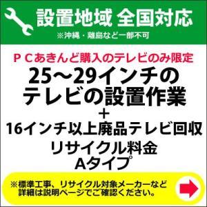 25〜29インチのテレビの設置作業+16インチ以上廃品テレビ回収(リサイクル料金 Aタイプ)料金(※沖縄・離島など除く)|pc-akindo