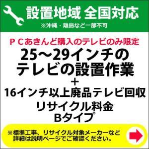 25〜29インチのテレビの設置作業+16インチ以上廃品テレビ回収(リサイクル料金 Bタイプ)料金(※沖縄・離島など除く)|pc-akindo