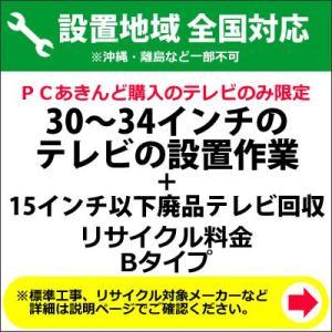 30〜34インチのテレビの設置作業+15インチ以下廃品テレビ回収(リサイクル料金 Bタイプ)料金(※沖縄・離島など除く)|pc-akindo