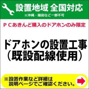 ドアホンの設置工事(既設配線使用)|pc-akindo