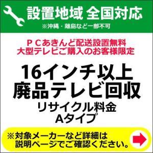 16インチ以上廃品テレビ回収(リサイクル料金 Aタイプ) テレビリサイクル+収集・運搬料金|pc-akindo