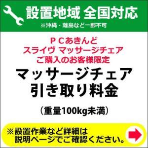 マッサージチェア 引き取り料金 (上限100kgまで)※スライヴ マッサージチェアご購入のお客様限定 HAISOU-068|pc-akindo