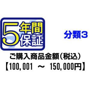 PCあきんど延長保証のお申込み(分類3)100001〜150000円|pc-akindo