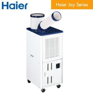 ハイアール 床置型 スポットエアコン 冷房専用 (排気ダクト付) Haier Joy Series ...