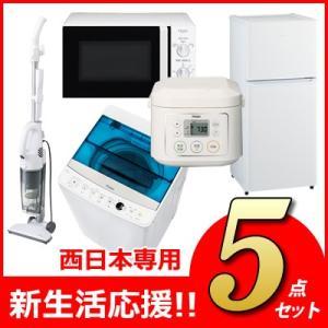 【新生活応援セット】ハイアール 電子レンジ+炊飯器+掃除機+...