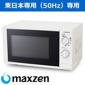 マクスゼン 17L 電子レンジ 50Hz 東日本専用 シンプ...