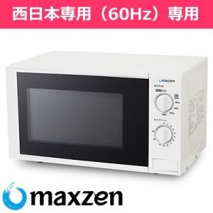 マクスゼン 17L 電子レンジ 60Hz 西日本専用 シンプ...