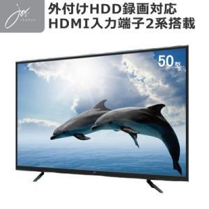 【即納】【送料無料】外付けHDD録画対応 50型 フルハイビジョン 液晶テレビ JOY-50TVPVR ジョワイユ 壁掛け対応