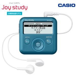 カシオ デジタル英会話学習機 日常英会話モデル joy study JY-L02BU ブルー