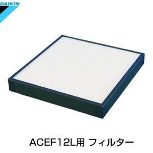 ダイキン 光クリエール 交換用高性能プリーツフィルター 2個...