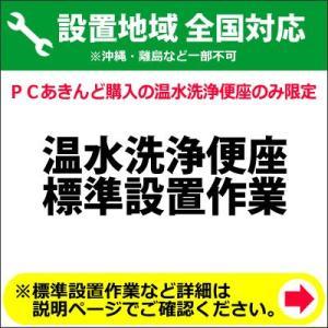 温水洗浄便座の全国一律設置作業料金|pc-akindo