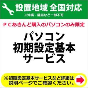 パソコン初期設定基本サービス|pc-akindo