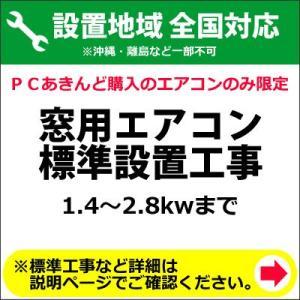 窓用エアコン標準設置工事(1.4〜2.8kwまで)|pc-akindo