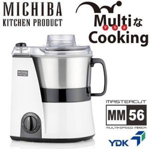 山本電気 フードプロセッサー MB-MM56 MICHIBA KITCHEN PRODUCT マスタ...
