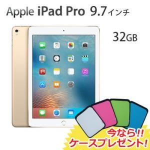 【今ならケースプレゼント!】Apple iPad Pro 9.7インチ Retinaディスプレイ Wi-Fiモデル MLMQ2J/A 32GB ゴールド MLMQ2JA|pc-akindo