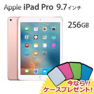 【今ならケースプレゼント!】Apple iPad Pro 9.7インチ Retinaディスプレイ Wi-Fiモデル MM1A2J/A 256GB ローズゴールド MM1A2JA