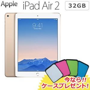 【今ならケースプレゼント!】Apple iPad Air 2 Wi-Fiモデル 32GB MNV72J/A アップル アイパッド エアー 2 MNV72JA ゴールド