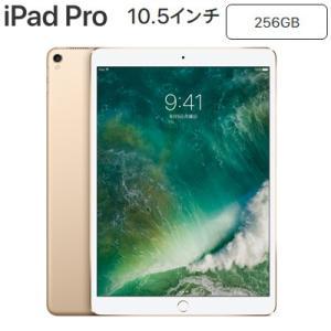 Apple 10.5インチ iPad Pro Wi-Fiモデル 256GB MPF12J/A ゴールド Retinaディスプレイ MPF12JA アップル|pc-akindo