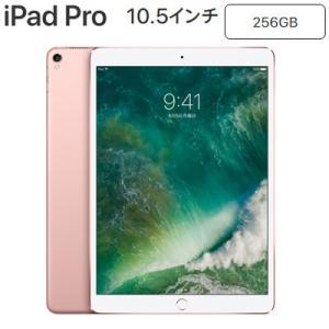 【即納】Apple 10.5インチ iPad Pro Wi-Fiモデル 256GB MPF22J/A ローズゴールド Retinaディスプレイ MPF22JA アップル|pc-akindo
