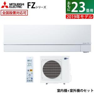 三菱電機 23畳用 7.1kW 200V エアコン 霧ヶ峰 ムーブアイmirA.I.(ミライ) FZシリーズ 2019年モデル MSZ-FZ7119S-W-SET MSZ-FZ7119S-W+MUZ-FZ7119S|pc-akindo