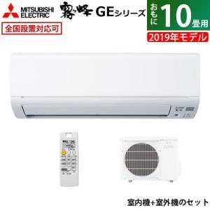 三菱電機 10畳用 2.8kW エアコン 霧ヶ峰 GEシリーズ 2019年モデル MSZ-GE281...