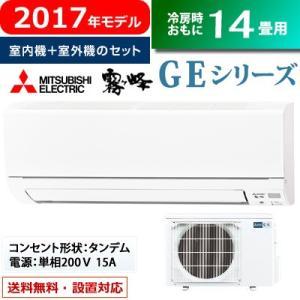 三菱 14畳用 4.0kW 200V エアコン 霧ヶ峰 GE...