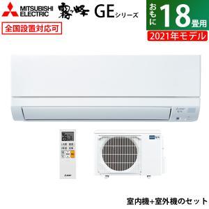 エアコン 18畳用 三菱電機 5.6kW 200V 霧ヶ峰 GEシリーズ 2021年モデル MSZ-GE5621S-W-SET ピュアホワイト MSZ-GE5621S-W-IN + MUCZ-G5621S|PCあきんど