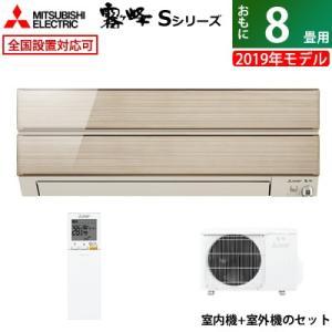 三菱電機 8畳用 2.5kW エアコン 霧ヶ峰 Sシリーズ 2019年モデル MSZ-S2519-N...