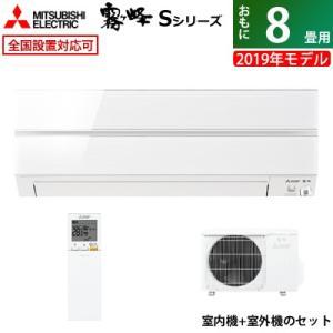 三菱電機 8畳用 2.5kW エアコン 霧ヶ峰 Sシリーズ 2019年モデル MSZ-S2519-W-SET パウダースノウ|pc-akindo