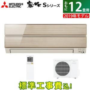 【工事費込】 三菱電機 12畳用 3.6kW エアコン 霧ヶ峰 Sシリーズ 2019年モデル MSZ-S3619-N-SET シャンパンゴールド MSZ-S3619-N-ko2|pc-akindo
