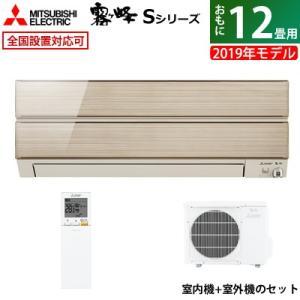 三菱電機 12畳用 3.6kW エアコン 霧ヶ峰 Sシリーズ 2019年モデル MSZ-S3619-N-SET シャンパンゴールド|pc-akindo