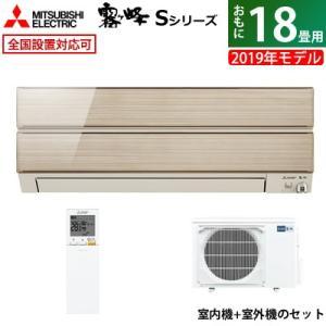 三菱電機 18畳用 5.6kW 200V エアコン 霧ヶ峰 Sシリーズ 2019年モデル MSZ-S...