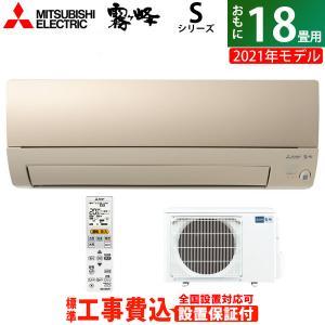 エアコン 18畳用 工事費込み 三菱電機 5.6kW 200V 霧ヶ峰 Sシリーズ 2021年モデル MSZ-S5621S-N-SET MSZ-S5621S-N-ko3|PCあきんど