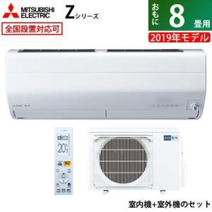 三菱電機 8畳用 2.5kW エアコン 霧ヶ峰 Zシリーズ 2019年モデル MSZ-ZW2519-...