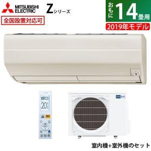 三菱電機 14畳用 4.0kW 200V エアコン 霧ヶ峰 Zシリーズ 2019年モデル MSZ-Z...