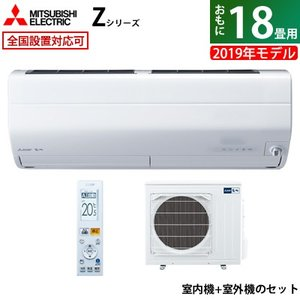 三菱電機 18畳用 5.6kW 200V エアコン 霧ヶ峰 Zシリーズ 2019年モデル MSZ-Z...