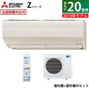 三菱電機 20畳用 6.3kW 200V エアコン 霧ヶ峰 Zシリーズ 2019年モデル MSZ-Z...