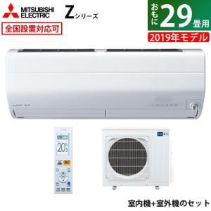 三菱電機 29畳用 9.0kW 200V エアコン 霧ヶ峰 Zシリーズ 2019年モデル MSZ-Z...