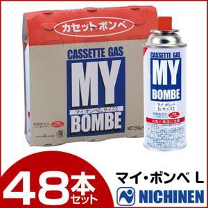 ニチネン カセットボンベ マイ・ボンベL 250g 計48本 (3本パック×16セット) MY-BOMBE-L-48SET