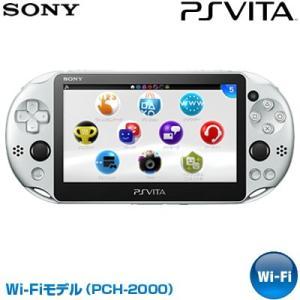 【即納】【新品】ソニー プレイステーション VITA Wi-Fiモデル PCH-2000-ZA25 シルバー|pc-akindo
