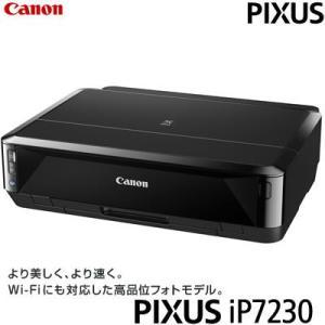 キヤノン ピクサス プリンター PIXUSiP7230の商品画像