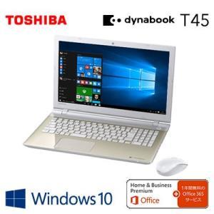 東芝 ノートパソコン ダイナブック dynabook T45/V 15.6型ワイド PT45VGP-SJA サテンゴールド